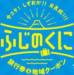 バイ・シズオカ~今こそ!しずおか!!元気旅!!!~